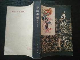 萍踪侠影 (全一册)