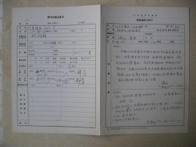 人民美术出版社社长,荣宝斋总经理,画家郜宗远原稿编审记录卡