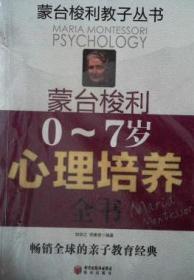 蒙台梭利0-7岁心理培养全书