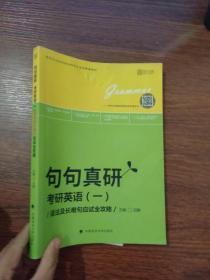 句句真研:考研英语(一)语法及长难句应试全攻略