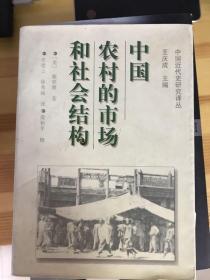 中国农村的市场和社会结构