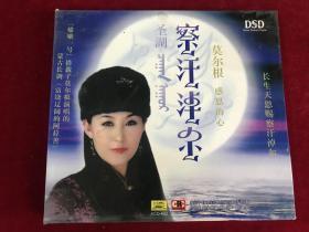 蒙古长调歌手莫尔根演唱专辑《圣湖赛罕淖尔》CD