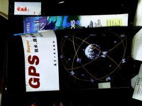 GPS技术、应用与市场