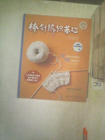 棒针编织基础:手作人典藏版