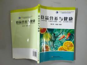 高等学校专业教材:食品营养与健康