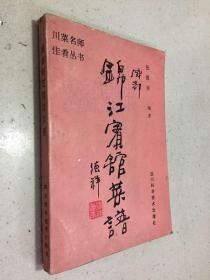 成都锦江宾馆菜谱(川菜名师 佳肴丛书)