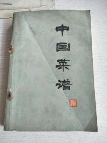 中国菜谱(安徽)