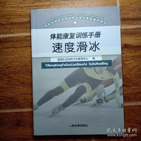 国家体育总局国家队运动员素质教育教材:体能康复训练手册 速度滑冰