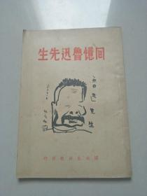 回忆鲁迅先生(萧红著 民国三十年再版) 妇女生活社  私藏品相好