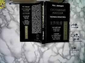 中国针灸易太和声学 关节按摩