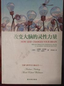改变大脑的灵性力量