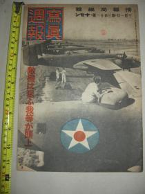 侵华资料 1944年3月《写真周报》311号 日本情报局编印 预防美国轰炸机的空袭 日本的疏散策略 共荣圈 缅甸