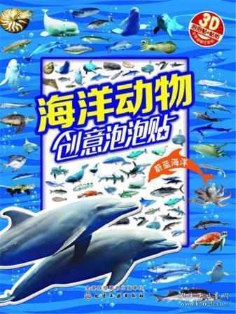 海洋动物创意泡泡贴——蔚蓝海洋