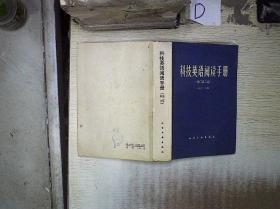 科技英语阅读手册 (修订第二版)-' 。、