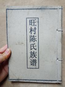 旺村陈氏族谱