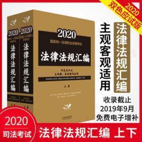 2020司法考试国家统一法律职业资格考试法律法规汇编(双色应试版,主观题、客观题均适用)