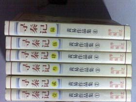黄易作品集1-6  寻秦记--玄幻系列(全6册 )