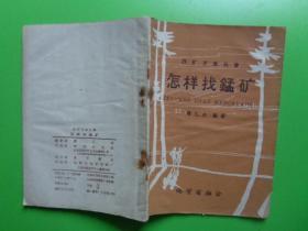 1958年 找矿方法丛书《怎样找锰矿》