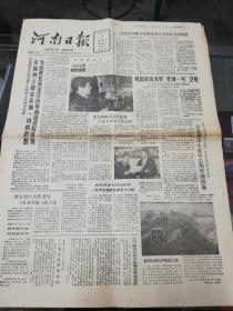 """【报纸】河南日报 1990年4月8日【 我国成功发射""""亚洲一号""""卫星】【关于国民经济和社会发展计划执行情况与1990年计划草案的报告 】【南阳治理白河险段工程】【我中止同莱索托的外交关系】"""