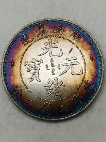 彩光老银币湖南省造光绪元宝库平七钱二分银元