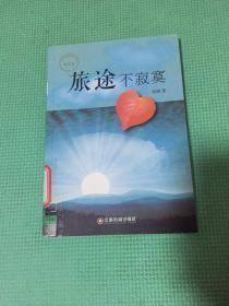 传奇中国图书系列·美文卷:旅途不寂寞