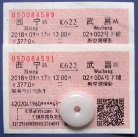 广西西宁到武昌火车票一对--早期火车票收藏--火车票甩卖--实拍