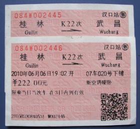 广西桂林-武昌卧铺票2张--早期火车票收藏--火车票甩卖--实拍