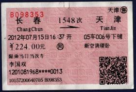 吉林长春到天津06号下铺--早期火车票收藏--火车票甩卖--实拍