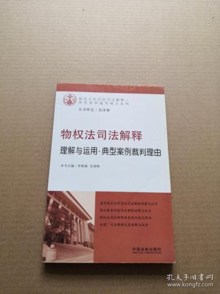 物权法司法解释理解与运用:典型案例裁判理由