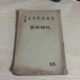 新医进修丛书:花柳病学