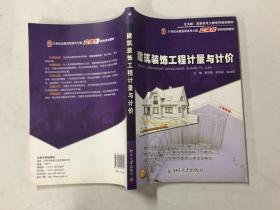 高职高专土建系列规划教材:建筑装饰工程计量与计价(北大版)