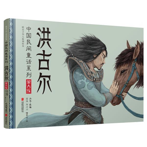 暖房子华人原创绘本·中国民间童话系列:洪古尔