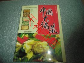 中国大锅菜