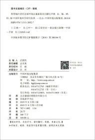 9787511138927-dy-典型地区居民金属环境总暴露量及贡献比手册(汞、镉、砷、铅、铬)