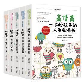 平装塑封:儿童人格修养 高情商一本给孩子的人生格局书 等 全5册