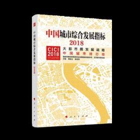 中国城市综合发展指标2018