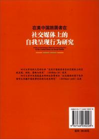 在美中国旅居者在社交媒体上的自我呈现行为研究