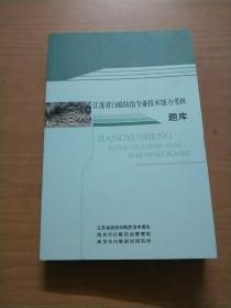 江苏省白蚁防治专业技术能力考核题库