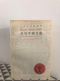 士与中国文化 (平装)