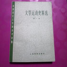文学运动史料选。【第1册】