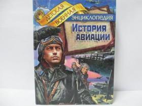 俄罗斯儿童军事百科全书 История авиации  俄文