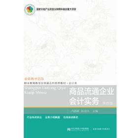 商品流通企业会计实务(第四版)