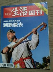 三联生活周刊2009-26重新认识伟大的西部到新疆去(536)