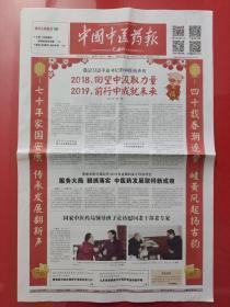 中国中医药报2019年2月4日。猪年春节(8版全)
