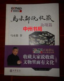 (CCTV10百家讲坛)马未都说收藏:杂项篇 带原版书腰 2009年一版一印( 原版正版库存未阅书现货 )