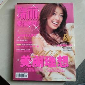 瑞丽服饰美容2005年1月1日出版(1月号)