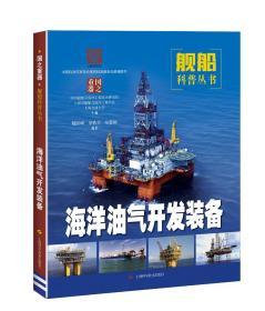 库存新书  国之重器:舰船科普丛书--海洋油气开发装备