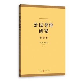 公民身份研究(第4卷)
