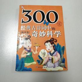 300首经典古诗词中的奇妙科学  秋风卷