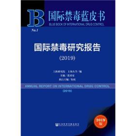 国际禁毒蓝皮书:国际禁毒研究报告(2019)